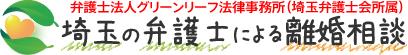 埼玉の弁護士グリーンリーフ