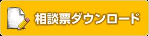 離婚相談票ダウンロード