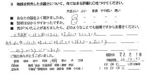 soudandannjyoh27.3.3-2