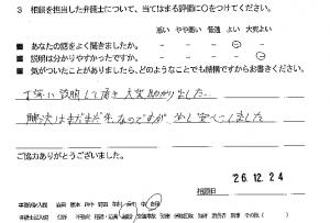 soudanrikonh27.1.15-1