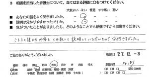 soudandannjyoh28.1.6-8