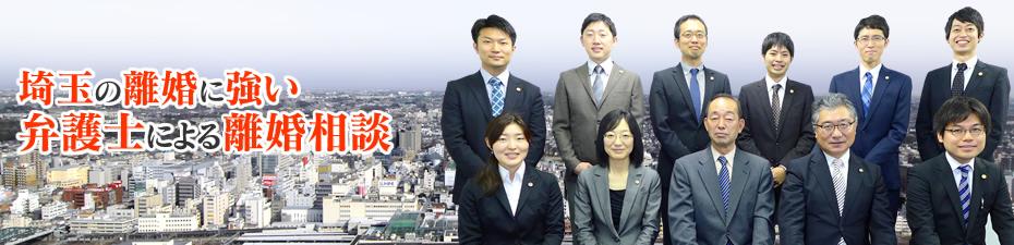 埼玉の離婚弁護士相談