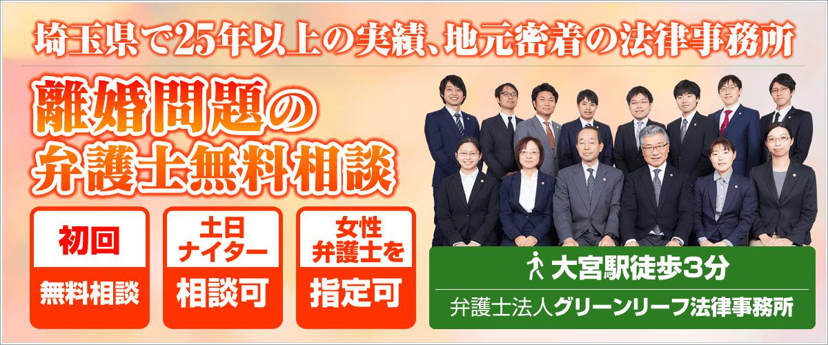 離婚に強い埼玉の弁護士